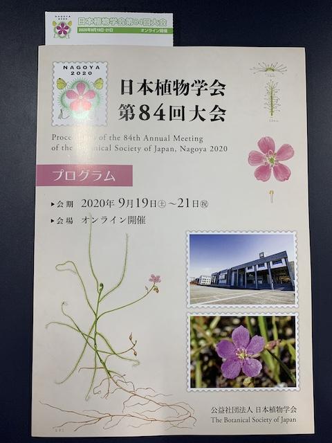 2020植物学会.JPG